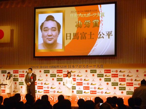 Momento del nombramiento de Harumafuji como mejor sumotori del año