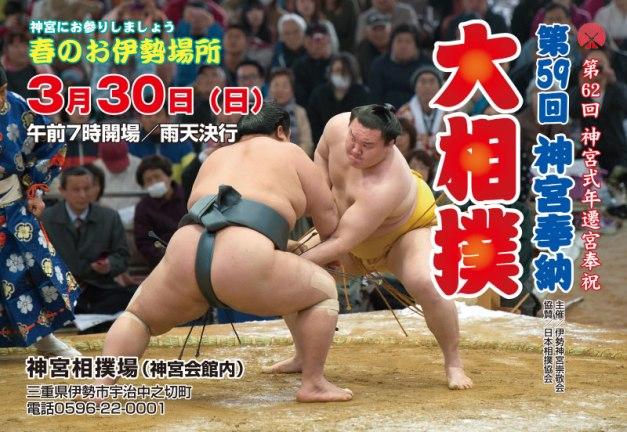 Cartel anunciador de la exhibición de sumo en el Gran Santuario de Ise