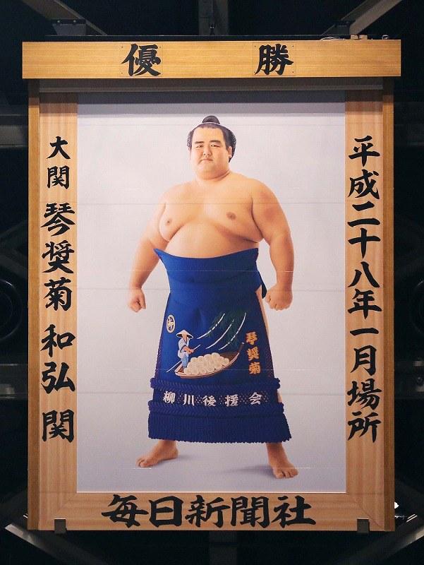De nuevo un campeón japonés tiene colgado su retrato en el Kokugikan