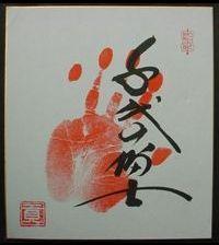 Tegata del gran Yokozuna Chiyonofuji (Foto: John Gunning)